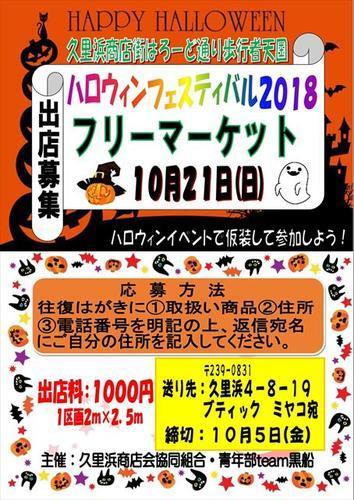 予告 ハロウィンフェスティバル2018