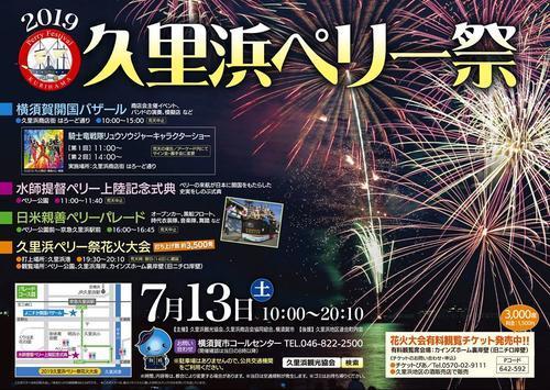 ペリー祭 くりはま夏祭り 開国バザール/中元大売出し ドリームカード全店5倍セール