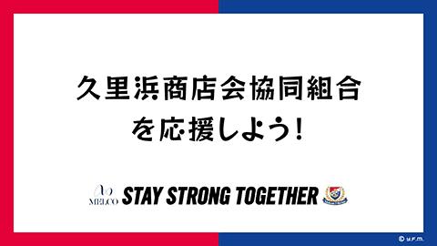 久里浜商店会協同組合を応援しよう