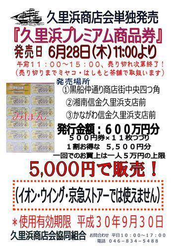 「久里浜プレミアム商品券」販売のお知らせ