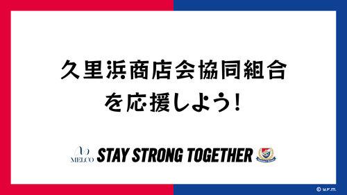 「Stay Strong Together ホームタウンの商店街を応援しよう!」